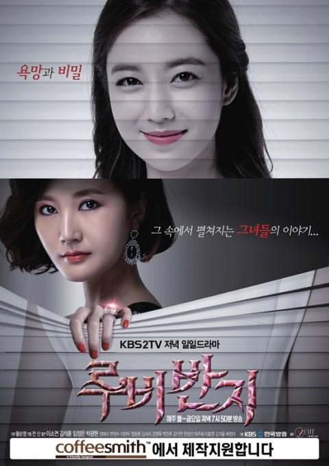 커피스미스 KBS '루비반지' 제작지원