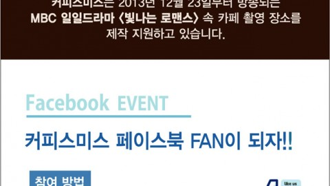 커피스미스, 페이스북 오픈 및 MBC '빛나는 로맨스' 제작지원 기념 이벤트 진행