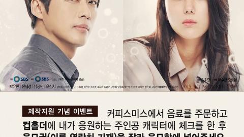 커피스미스, SBS <냄새를 보는 소녀> 드라마 제작지원 기념 이벤트