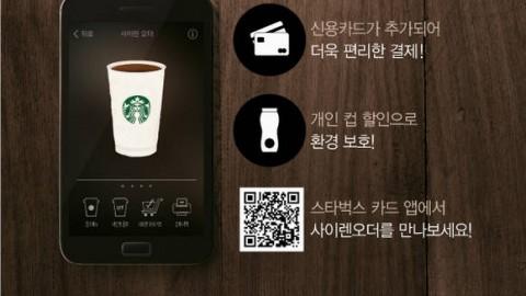 사이렌오더·시럽오더 커피전문점 '선주문' 바람