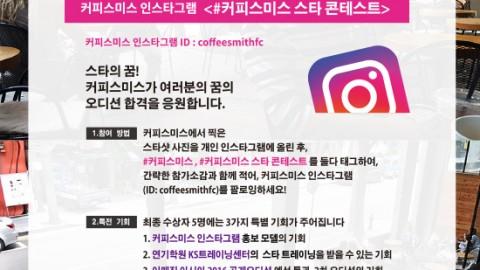 [수상자 발표(9/2)] 커피스미스 인스타그램 <#커피스미스 스타 콘테스트>