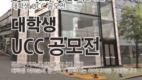 커피스미스, 브랜드 광고 홍보를 위한 대학생 UCC 공모전 개최