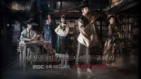 커피스미스, MBC 수목 드라마 '밤을 걷는 선비' 제작 지원