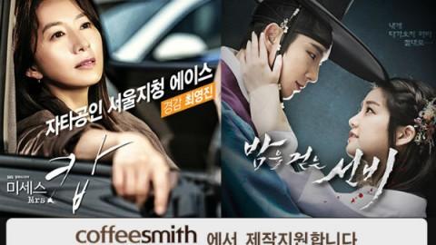 커피스미스, 월화엔 '미세스캅' 수목은 '밤선비' 드라마 두 편 동시 제작지원