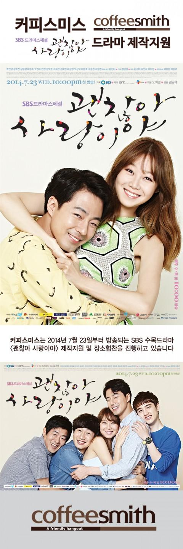 커피스미스, SBS <괜찮아 사랑이야> 제작지원