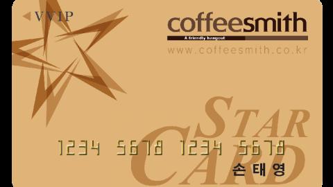 커피스미스, 2015년 VVIP 스타카드 발급 이벤트 진행
