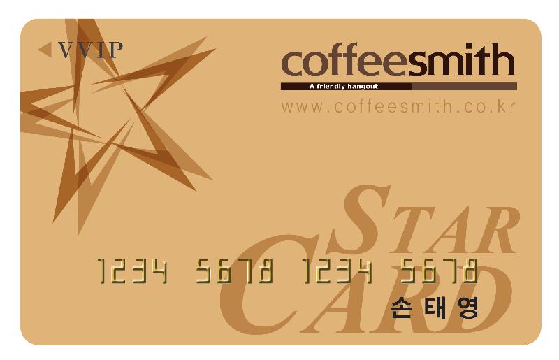 커피스미스-스타카드_가로 800