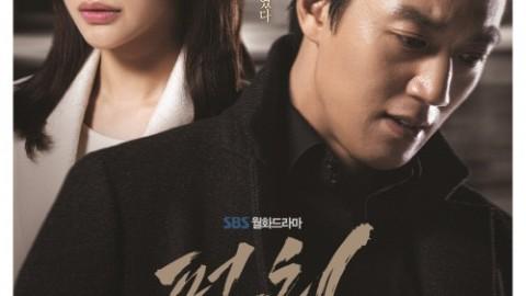 커피스미스, SBS 월화드라마 '펀치' 제작지원