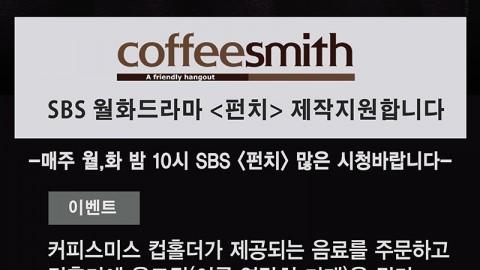 커피스미스, SBS <펀치> 드라마 제작지원 기념 이벤트 진행