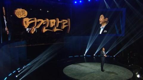 KBS '명견만리' 2016 트렌드쇼 방송 장소 협찬