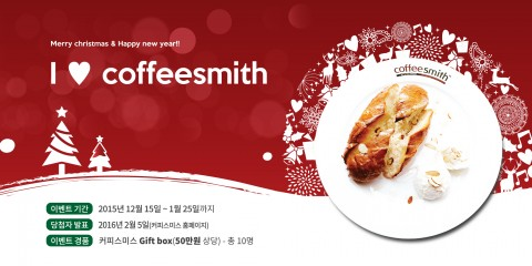 [당첨자 발표] I♥coffeesmith 이벤트 참여하기