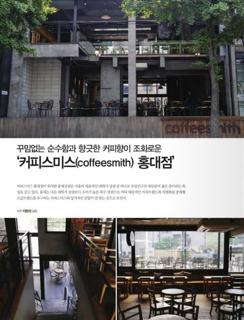 꾸밈없는 순수함과 향긋한 커피향이 조화로운 '커피스미스 홍대점'
