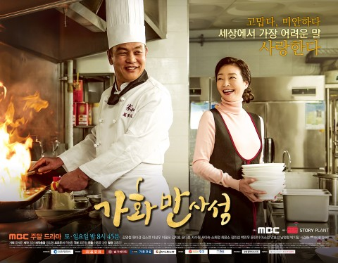 커피스미스, MBC 주말드라마 '가화만사성' 제작 지원