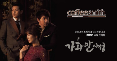 [이벤트 참여] MBC 주말드라마 <가화만사성> 속 커피스미스를 찾아라!