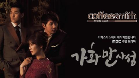 커피스미스, MBC 주말드라마 '가화만사성' 제작 지원 기념 이벤트 실시