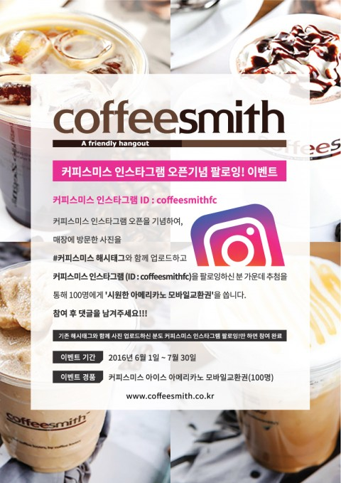 [당첨자 발표] '커피스미스 인스타그램' 런칭기념 팔로잉! 이벤트