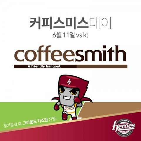 커피스미스, 11일 넥센 공식스폰서로 2년 연속 '커피스미스 데이' 진행