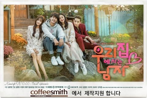 커피스미스, KBS 월화드라마 '우리집에 사는 남자' 제작지원