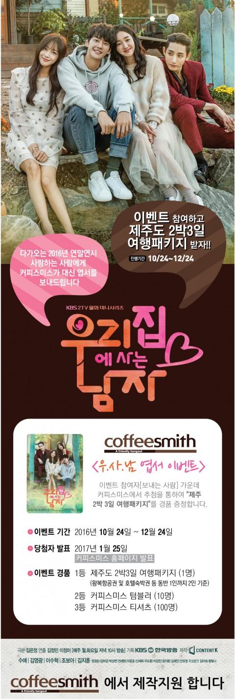 커피스미스 KBS드라마 제작지원 기념 <우.사.남 엽서 이벤트> 진행