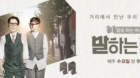 [방송촬영] JTBC '말하는대로' 3회 촬영장소 협찬