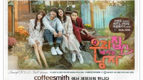 커피스미스, KBS2 월화드라마 '우리집에 사는 남자' 제작지원