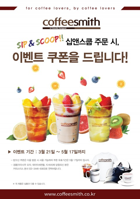 커피스미스 봄 신메뉴 Sip & Scoop 시리즈 출시 이벤트 진행