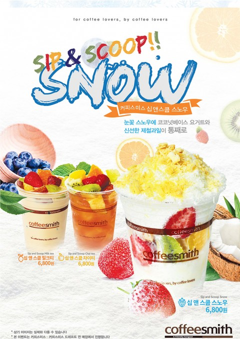 커피스미스, '십앤스쿱 스노우' 출시 기념으로 커피스미스 RTD 제품 증정 이벤트 진행