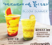 커피스미스 신메뉴_BLOOM SUMMER