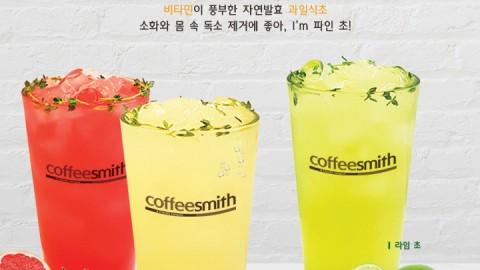 커피스미스 여름 신메뉴_아임 파인 초
