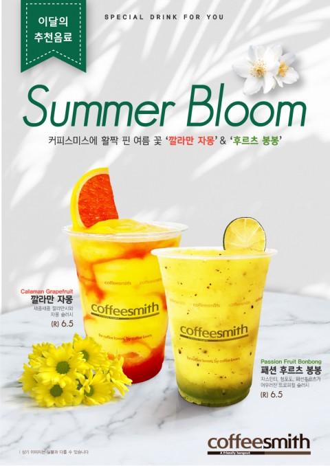 이달의 추천음료_Summer Bloom