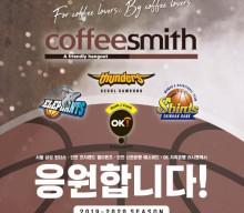 커피스미스가 응원합니다!