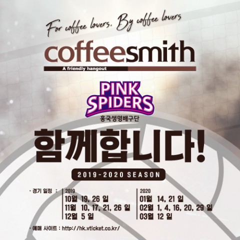 커피스미스가 한국여자프로배구단 흥국생명 핑크스파이더스와 함께합니다.