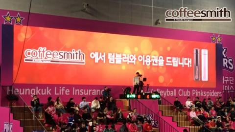 스포츠 경기 속 커피스미스 이벤트를 잡아라!
