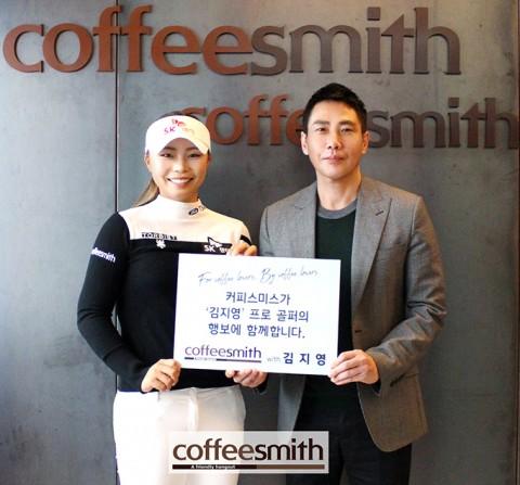 커피스미스, KLPGA 김지영2와 함께 행보