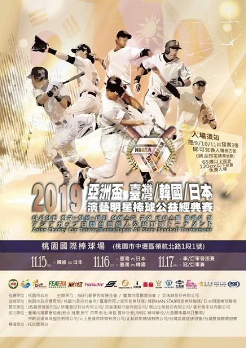 커피스미스, 아시아 연예인 야구 대축제와 함께한다.