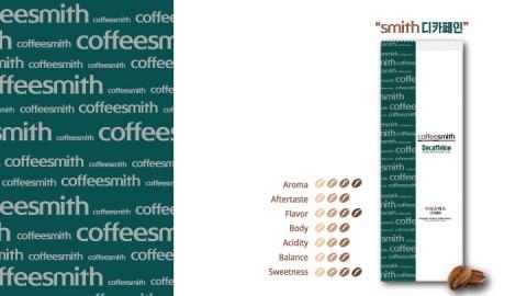 커피스미스, '스페셜 디카페인의 맛' 선보인다.