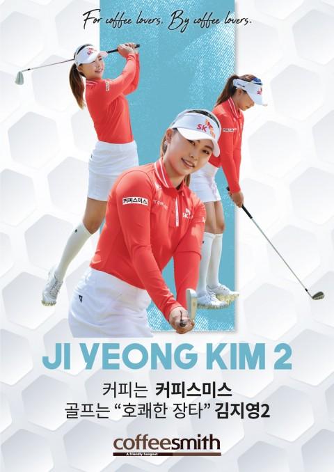 커피스미스와 함께 하는 호쾌한장타_김지영2