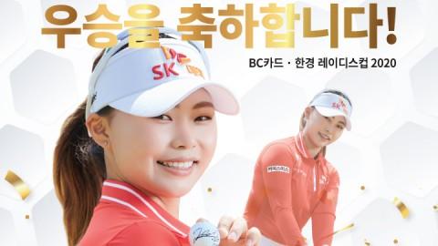 커피스미스와 함께하는 김지영2, 기다렸던 통산 2승 트로피 들어 올렸다.