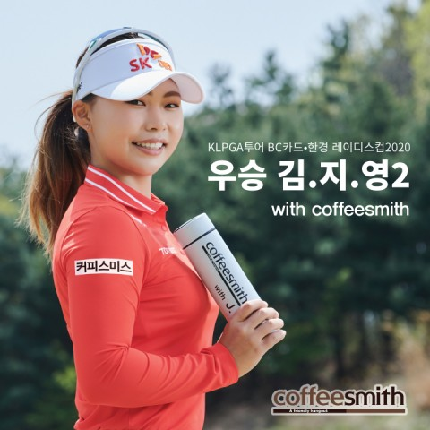 커피스미스와 함께하는 김지영2, 우승컵과 역대 최고 시청률 동시에 잡아