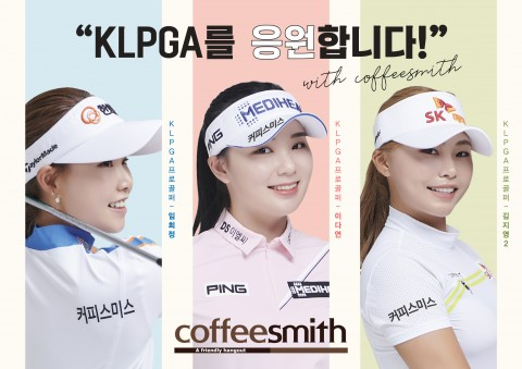 KLPGA 최강자들의 커피스미스 촬영현장