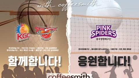 커피스미스, 프로 농구-배구 지난 시즌에 이어 20-21시즌에도 스포스쉽 체결