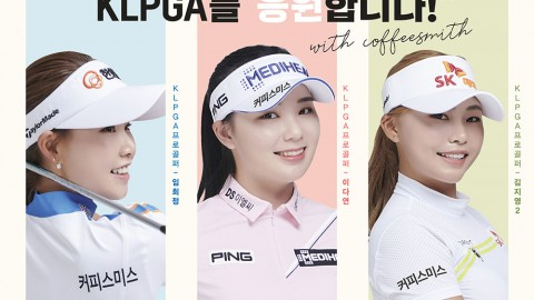 커피스미스와 함께하는 KLPGA 임희정, 김지영2, 이다연
