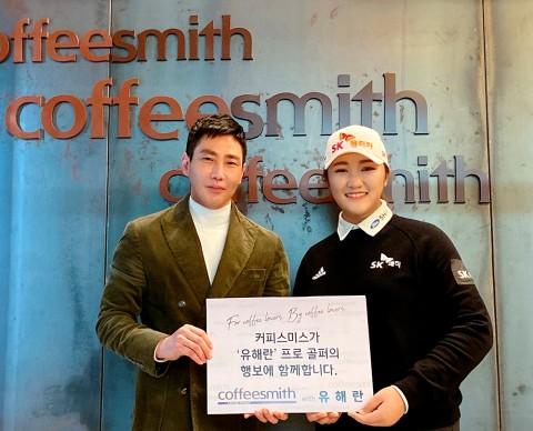 커피스미스, KLPGA 2020 신인왕 유해란과 후원계약 체결