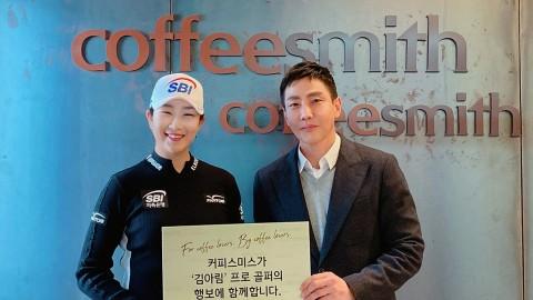 커피스미스, LPGA 2020 US여자오픈 우승자 김아림과 협약 체결