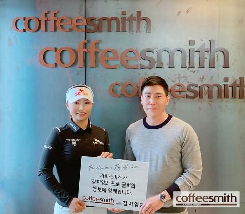 커피스미스, KLPGA 김지영2 프로와 협약식 진행