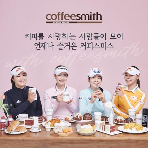 커피스미스와 함께하는 프로골퍼 김아림, 임희정, 유해란, 김지영2 유튜브 기부 골프 콘텐츠에 참여