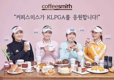with coffeesmith_김아림, 임희정, 유해란, 김지영2