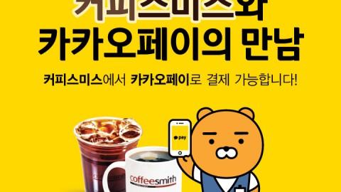 커피스미스와 카카오페이의 만남