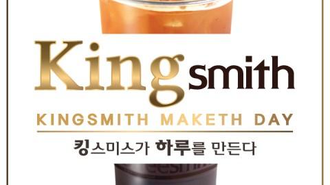 커피스미스, 킹 사이즈 아메리카노 '킹스미스' 출시